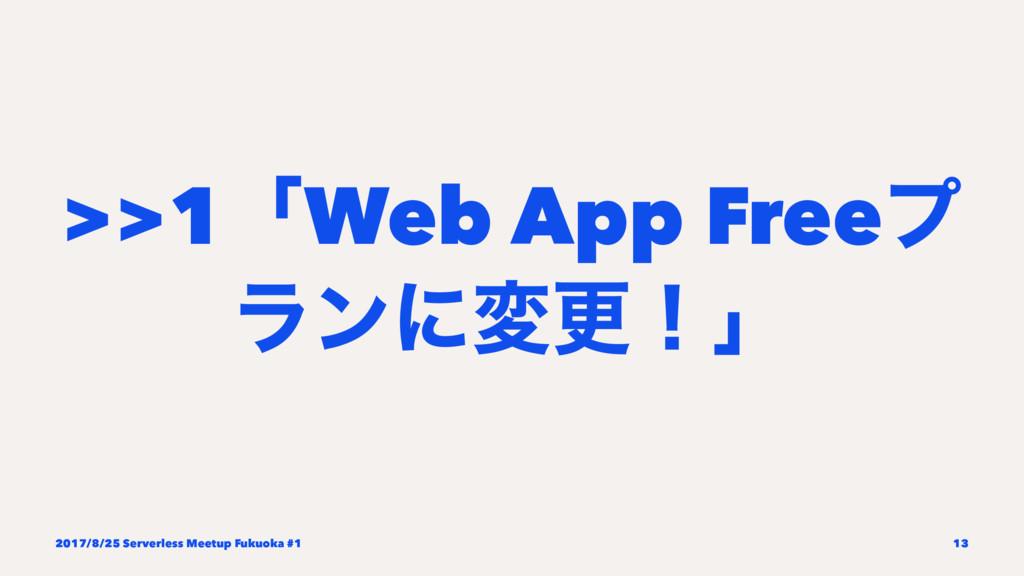 >>1ʮWeb App Freeϓ ϥϯʹมߋʂʯ 2017/8/25 Serverless ...