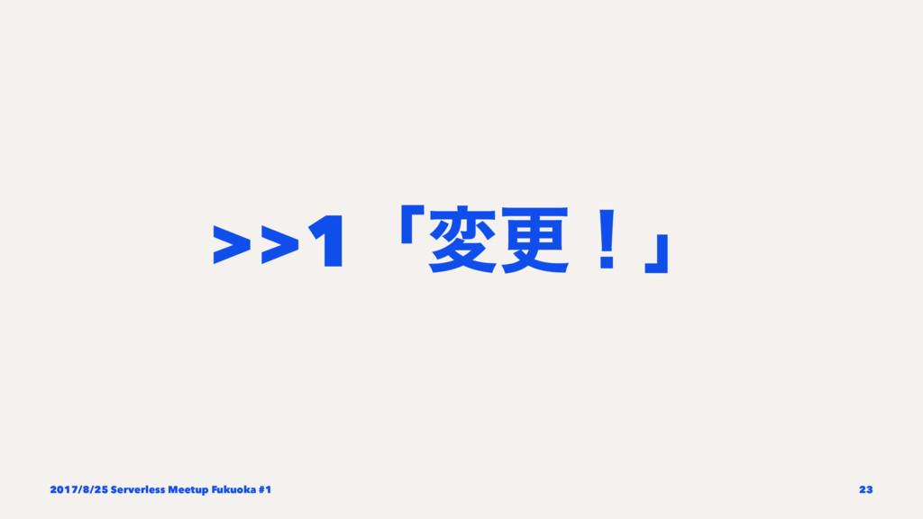 >>1ʮมߋʂʯ 2017/8/25 Serverless Meetup Fukuoka #1...