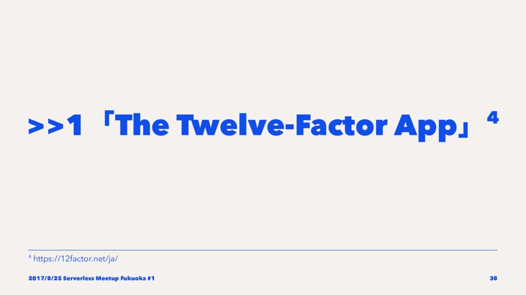 >>1ʮThe Twelve-Factor Appʯ4 4 https://12factor....