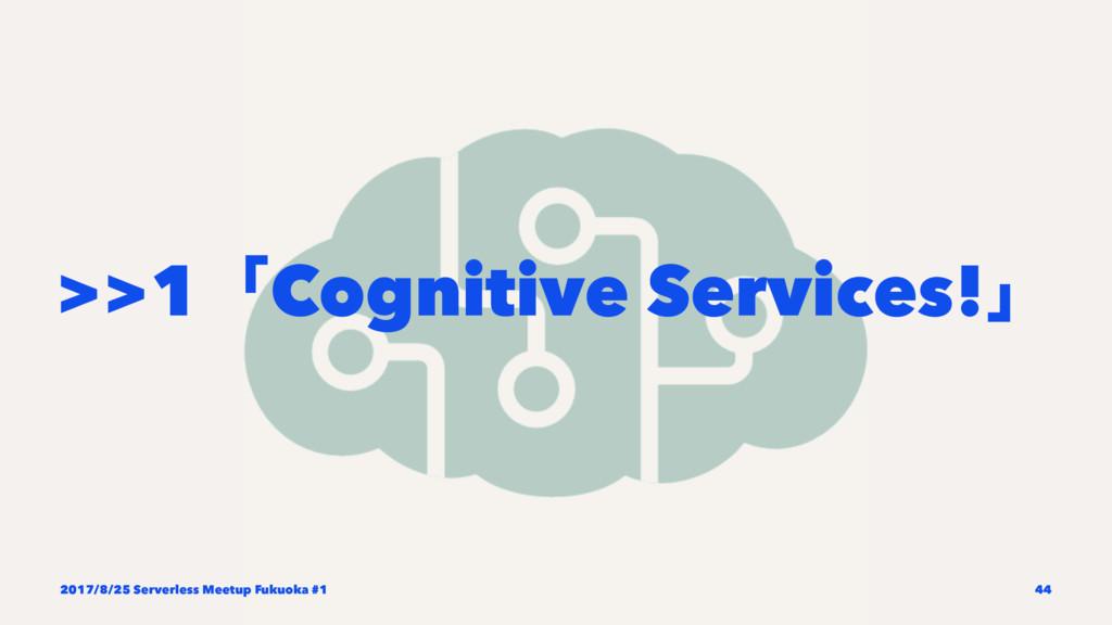 >>1ʮCognitive Services!ʯ 2017/8/25 Serverless M...