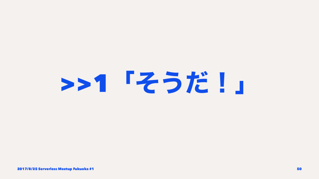>>1ʮͦ͏ͩʂʯ 2017/8/25 Serverless Meetup Fukuoka #...