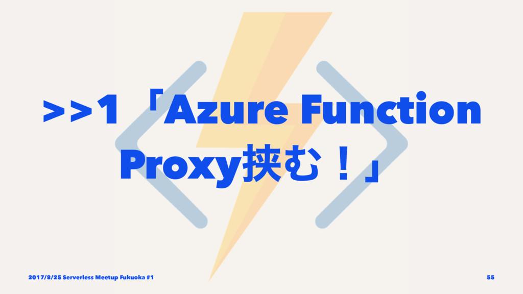 >>1ʮAzure Function ProxyڬΉʂʯ 2017/8/25 Serverle...