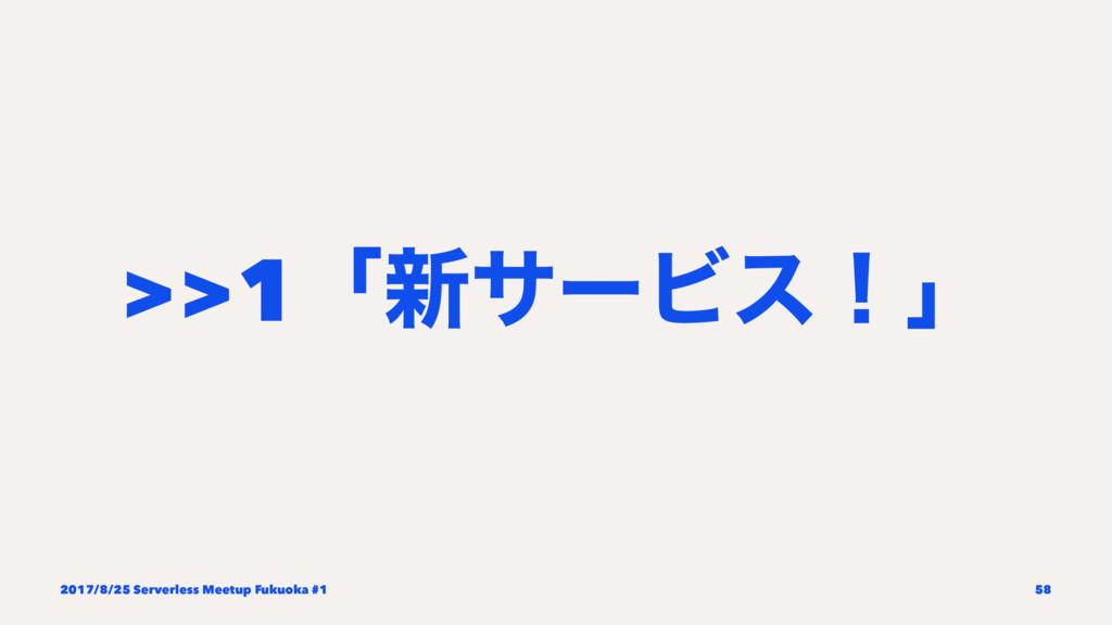>>1ʮ৽αʔϏεʂʯ 2017/8/25 Serverless Meetup Fukuoka...