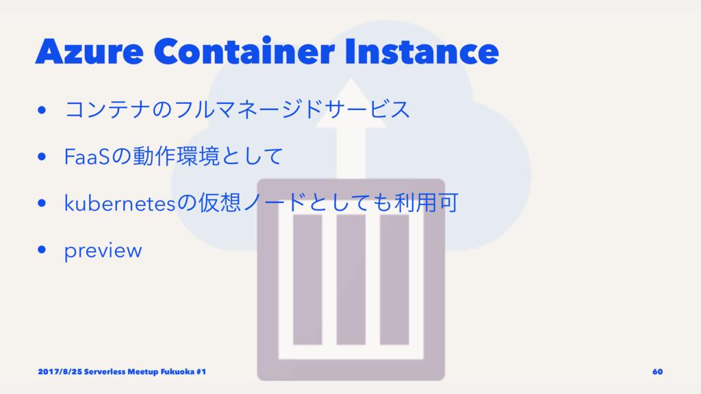 Azure Container Instance • ίϯςφͷϑϧϚωʔδυαʔϏε • F...