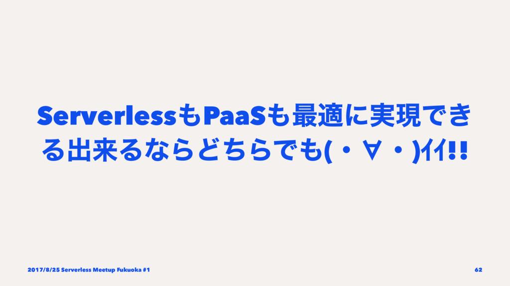 ServerlessPaaS࠷దʹ࣮ݱͰ͖ Δग़དྷΔͳΒͲͪΒͰ(ɾ˲ɾ)ŘŘ!! 20...