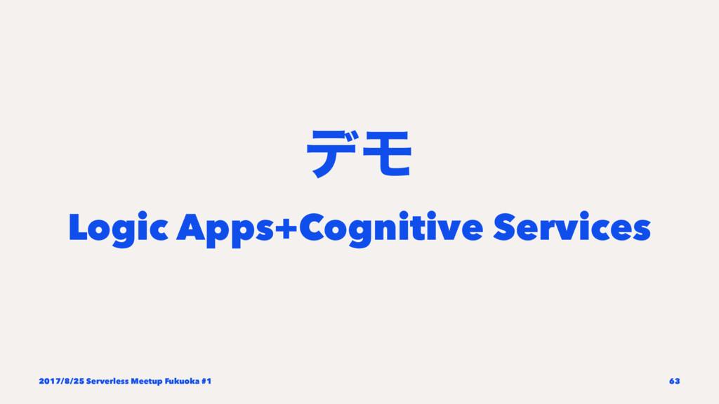 σϞ Logic Apps+Cognitive Services 2017/8/25 Serv...