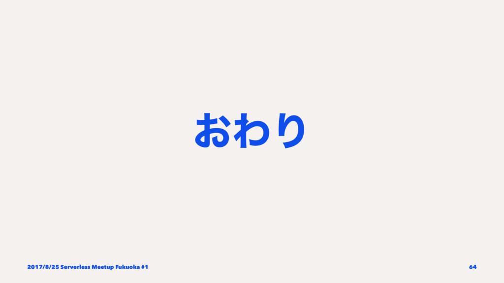 ͓ΘΓ 2017/8/25 Serverless Meetup Fukuoka #1 64