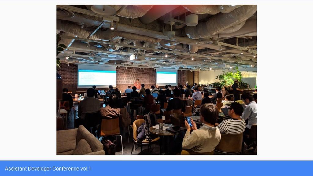 Assistant Developer Conference vol.1