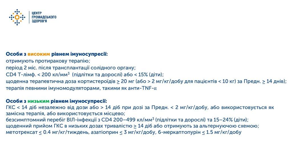 Особи з низьким рівнем імуносупресії: ГКС < 14 ...
