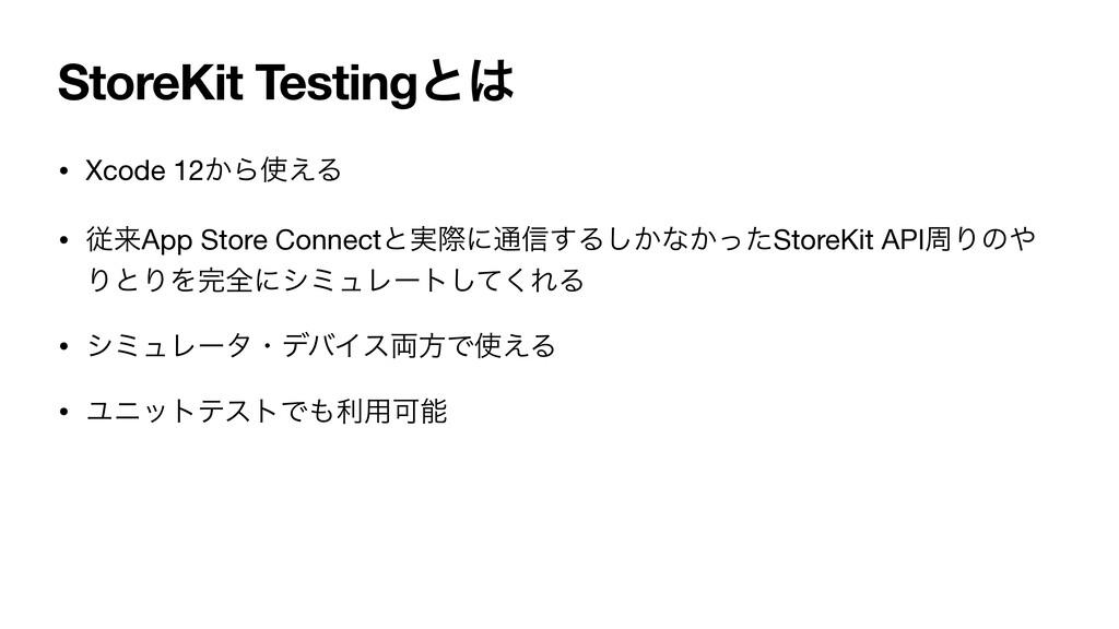 StoreKit Testingͱ • Xcode 12͔Β͑Δ  • ैདྷApp Sto...