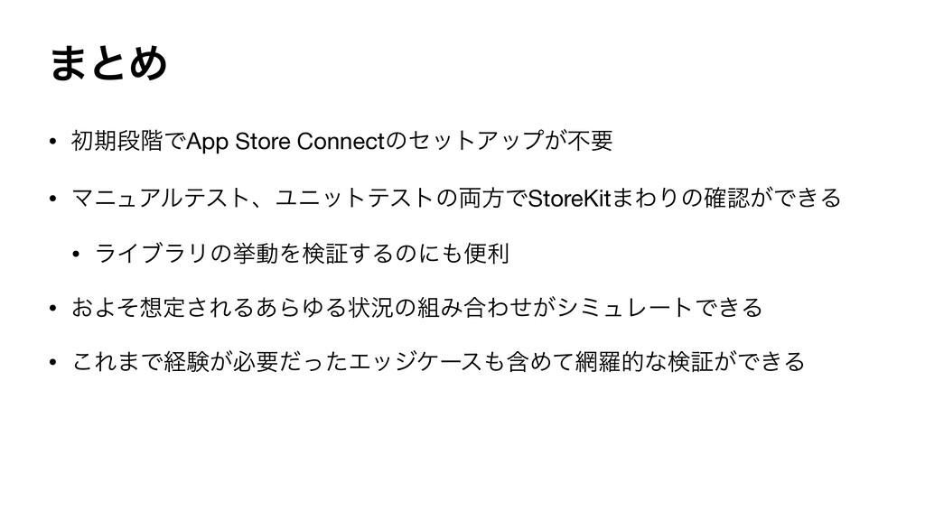 ·ͱΊ • ॳظஈ֊ͰApp Store ConnectͷηοτΞοϓ͕ෆཁ  • ϚχϡΞϧ...