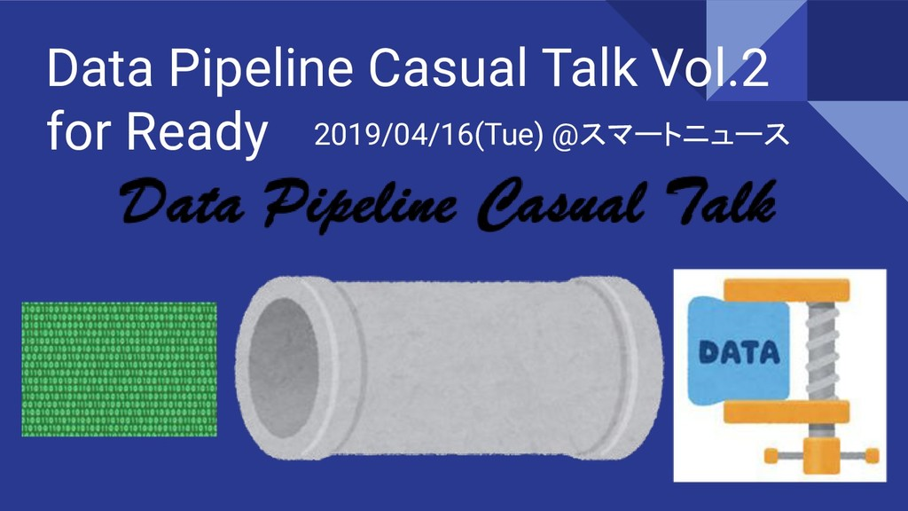 Data Pipeline Casual Talk Vol.2 for Ready 2019/...