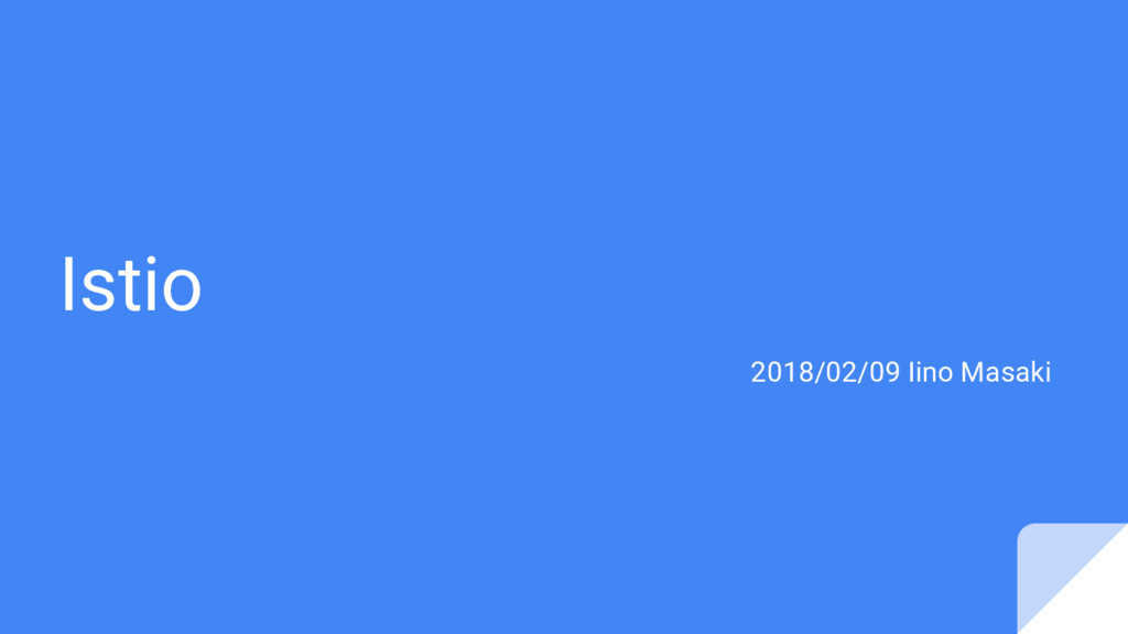 Istio 2018/02/09 Iino Masaki