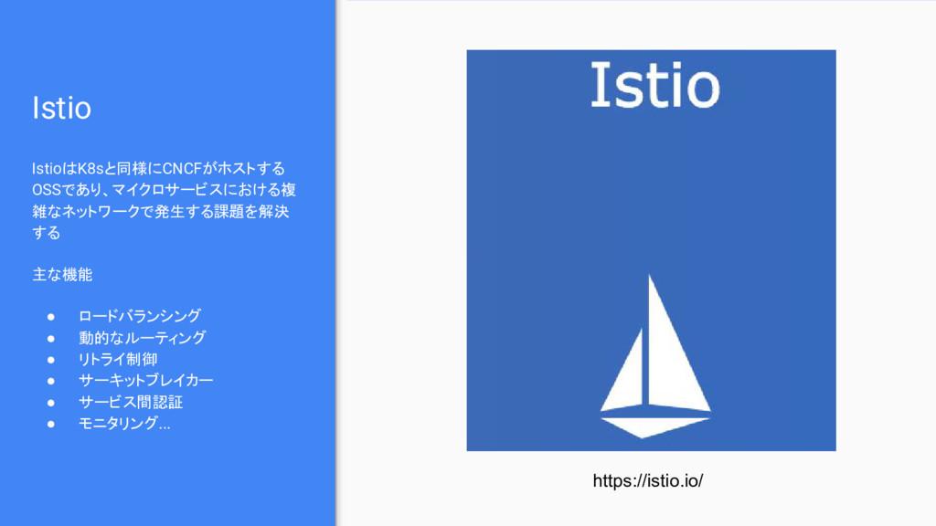 Istio IstioはK8sと同様にCNCFがホストする OSSであり、マイクロサービスにお...