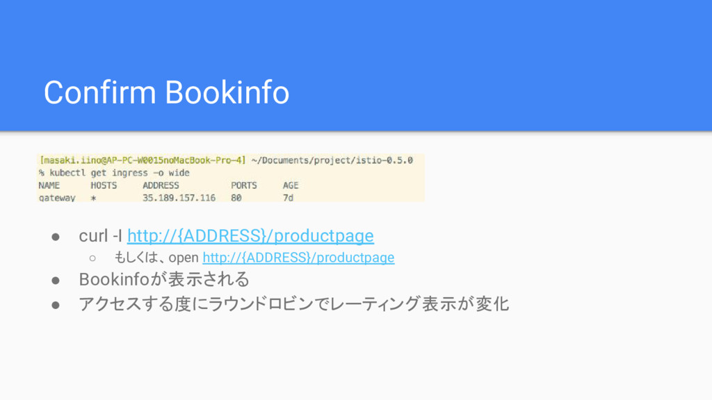 Confirm Bookinfo ● curl -I http://{ADDRESS}/pro...