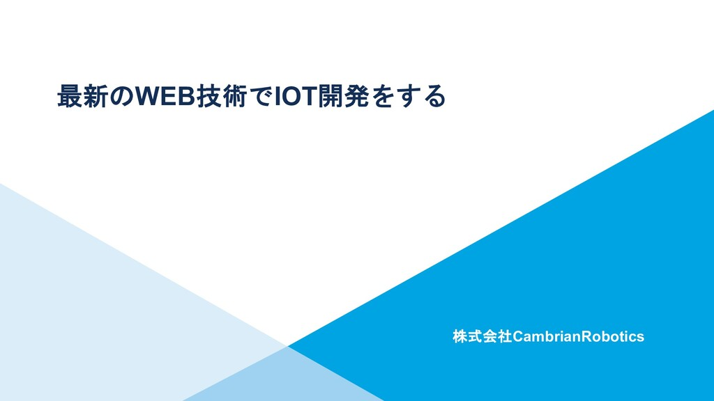 株式会社CambrianRobotics 最新のWEB技術でIOT開発をする