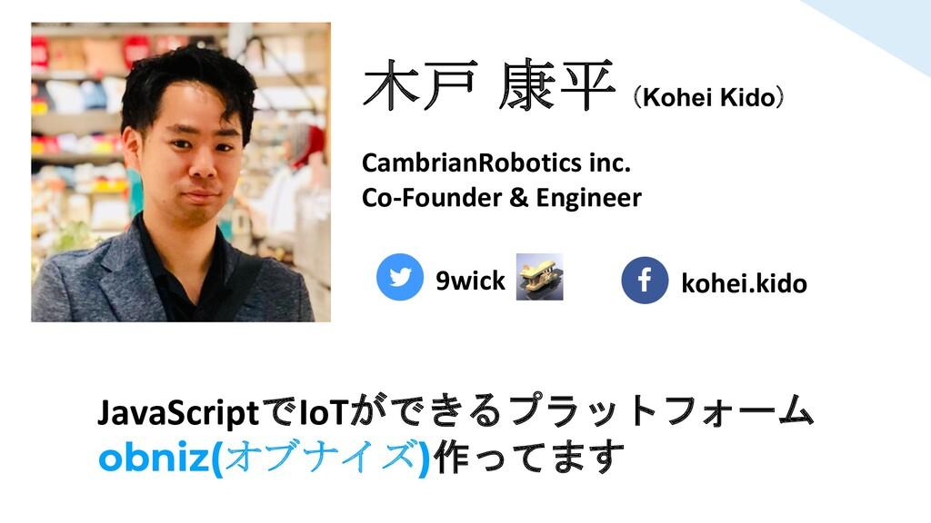 木戸 康平(Kohei Kido) JavaScriptでIoTができるプラットフォーム ob...