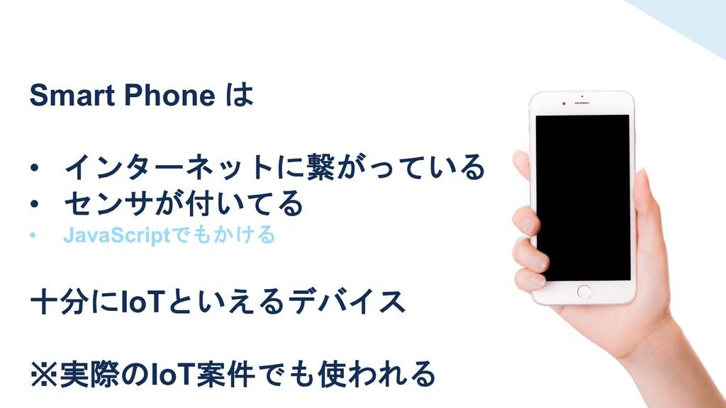 Smart Phone は • インターネットに繋がっている • センサが付いてる • Jav...