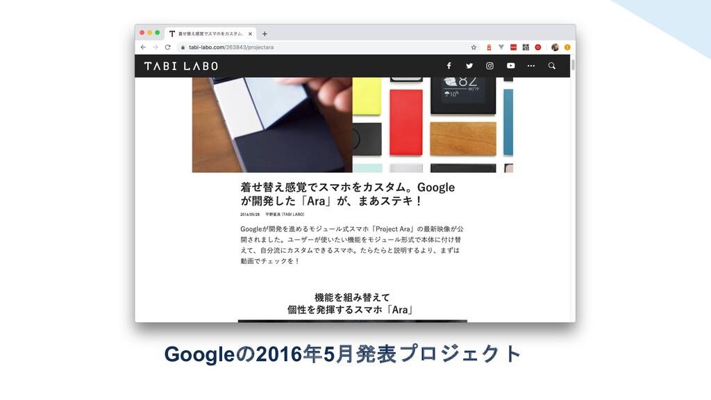 Googleの2016年5月発表プロジェクト