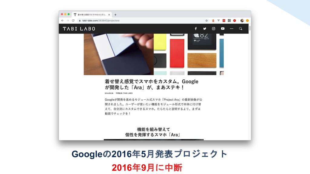 Googleの2016年5月発表プロジェクト 2016年9月に中断