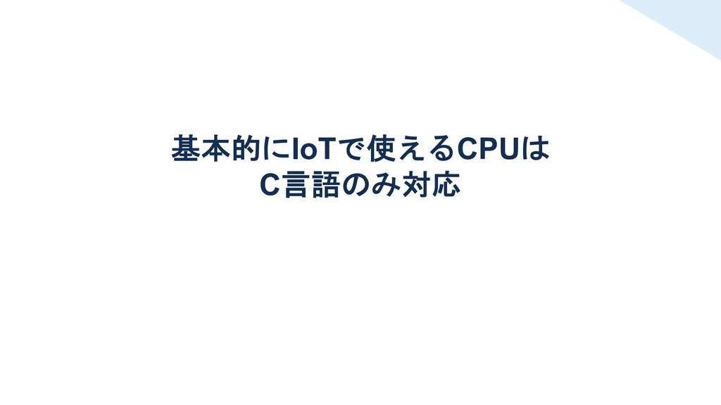 基本的にIoTで使えるCPUは C言語のみ対応