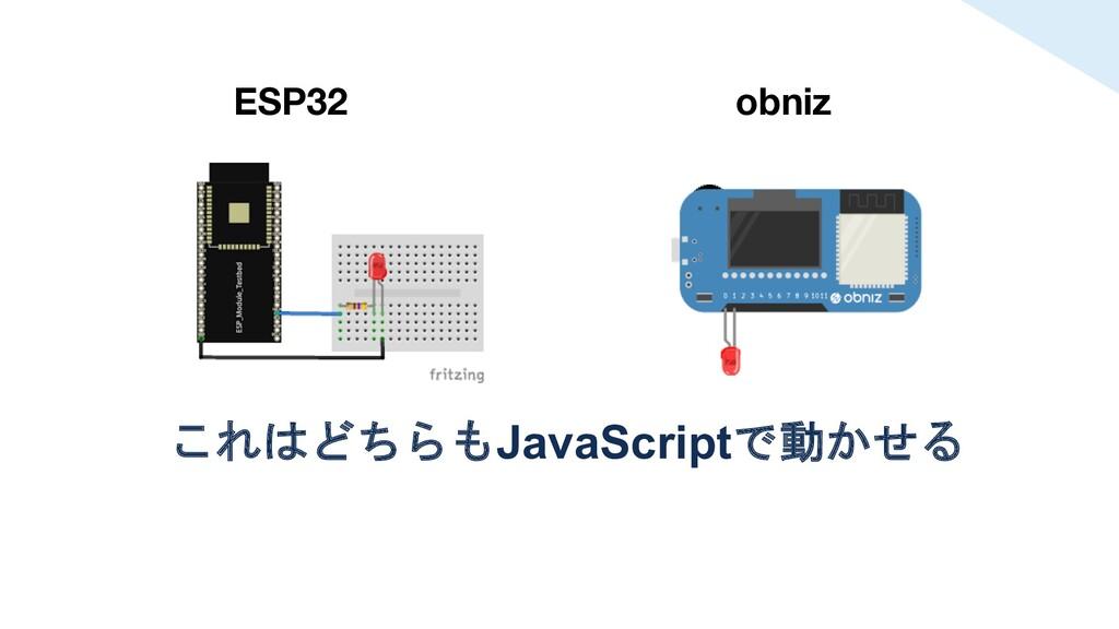 これはどちらもJavaScriptで動かせる ESP32 obniz