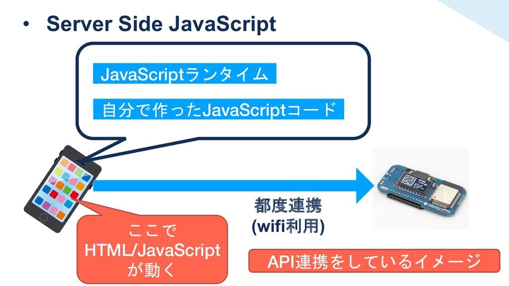 • Server Side JavaScript JavaScriptランタイム 自分で作った...