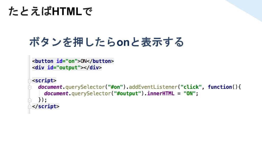 たとえばHTMLで ボタンを押したらonと表示する