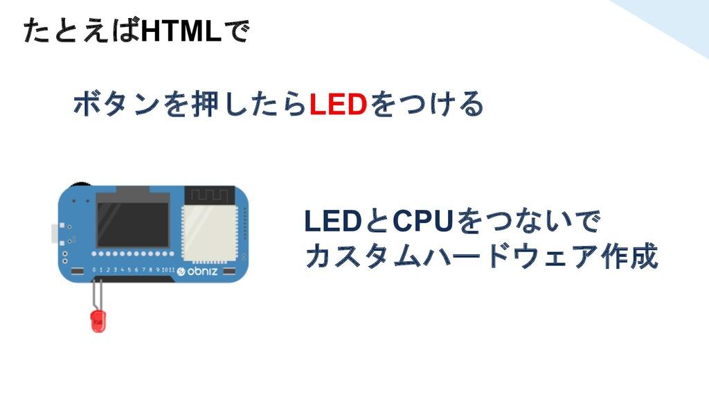 たとえばHTMLで ボタンを押したらLEDをつける LEDとCPUをつないで カスタムハードウ...