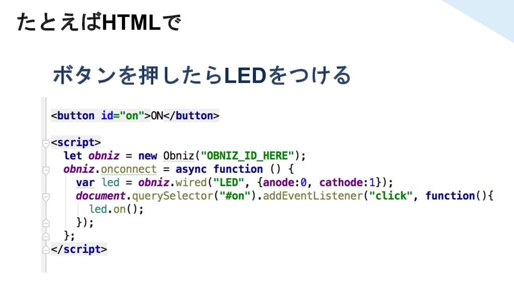 たとえばHTMLで ボタンを押したらLEDをつける