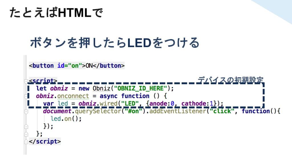 たとえばHTMLで ボタンを押したらLEDをつける デバイスの初期設定