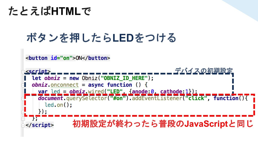 たとえばHTMLで ボタンを押したらLEDをつける 初期設定が終わったら普段のJavaScri...