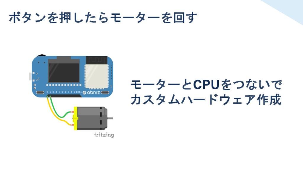 ボタンを押したらモーターを回す モーターとCPUをつないで カスタムハードウェア作成