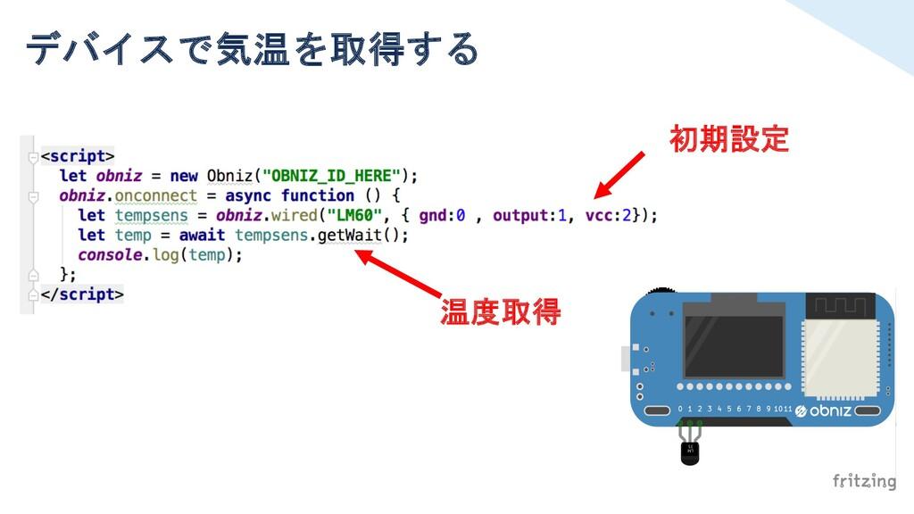 デバイスで気温を取得する 初期設定 温度取得