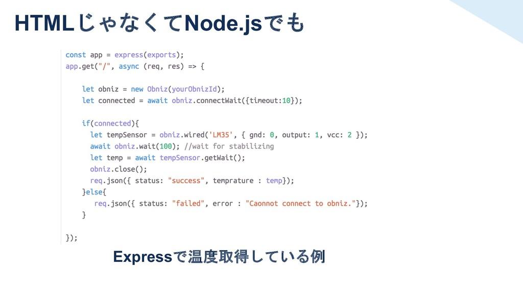 HTMLじゃなくてNode.jsでも Expressで温度取得している例