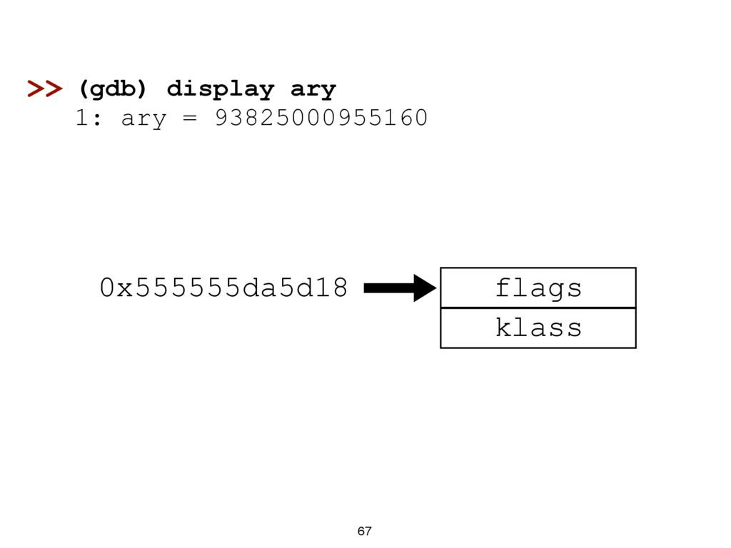 67 (gdb) display ary 1: ary = 93825000955160 fl...