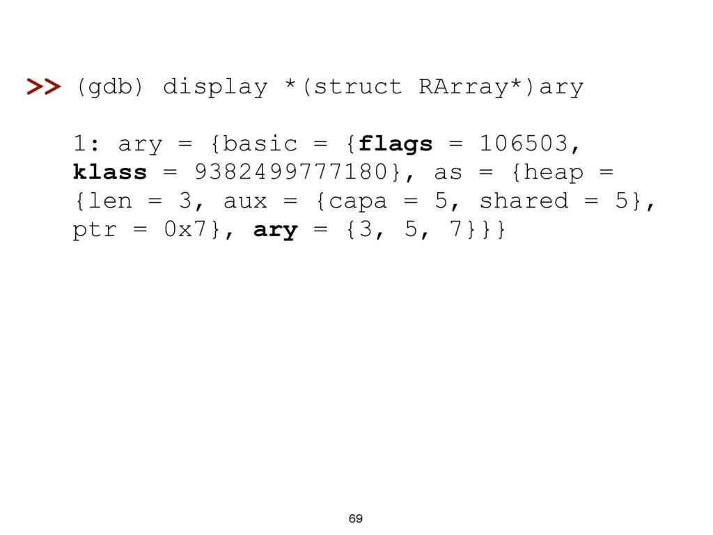 69 (gdb) display *(struct RArray*)ary 1: ary = ...