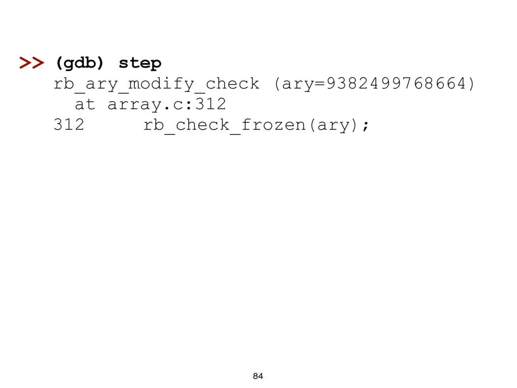 84 (gdb) step rb_ary_modify_check (ary=93824997...