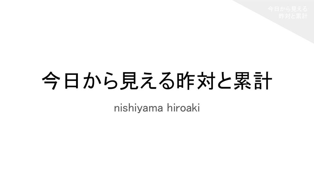 今日から見える 昨対と累計 今日から見える昨対と累計 nishiyama hiroaki