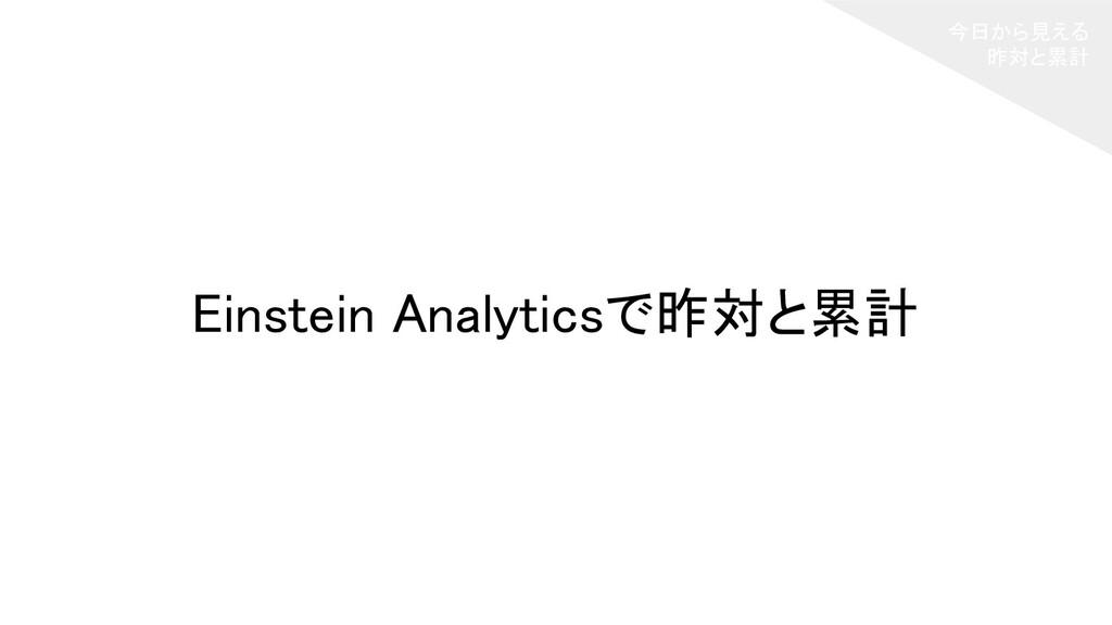 今日から見える 昨対と累計 Einstein Analyticsで昨対と累計