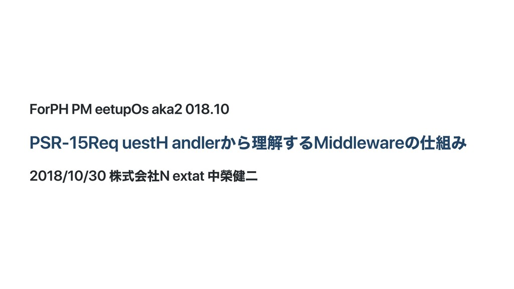 For PHP Meetup Osaka 2018.10 PSR‑15 Request Han...