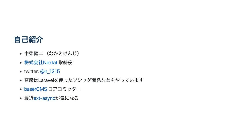 自己紹介 中榮健二 (なかえけんじ) 株式会社Nextat 取締役 twitter: @n_1...