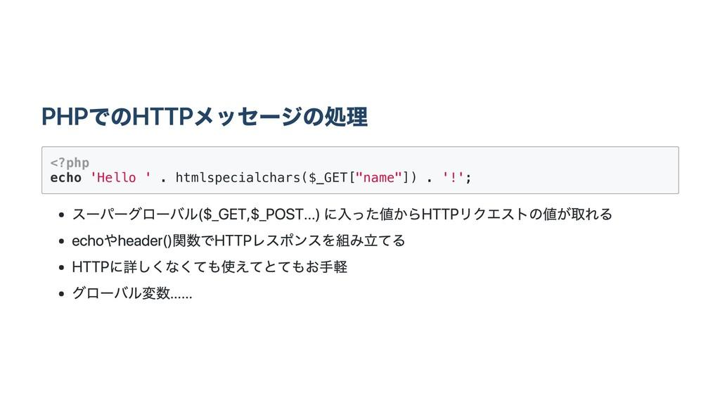 PHPでのHTTPメッセージの処理 <?php echo 'Hello ' . htmlspe...