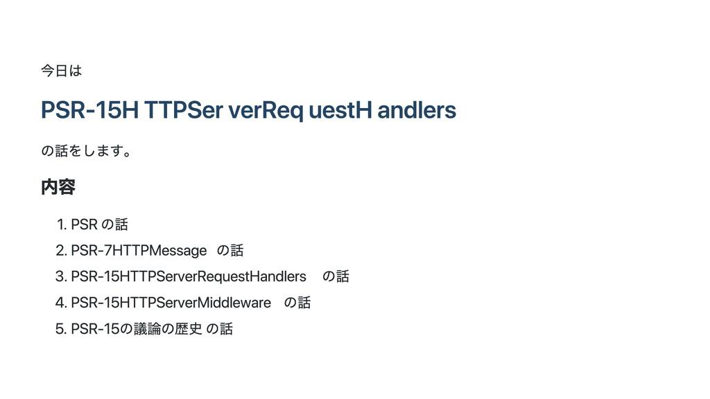 今日は PSR‑15 HTTP Server Request Handlers の話をします。...