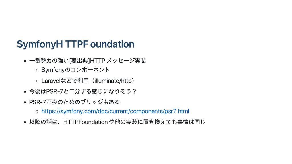 Symfony HTTP Foundation 一番勢力の強い[要出典] HTTPメッセージ実...