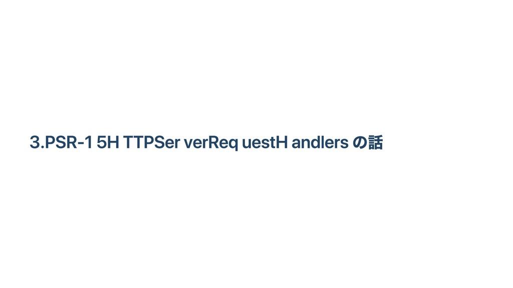 3. PSR‑15 HTTP Server Request Handlers の話