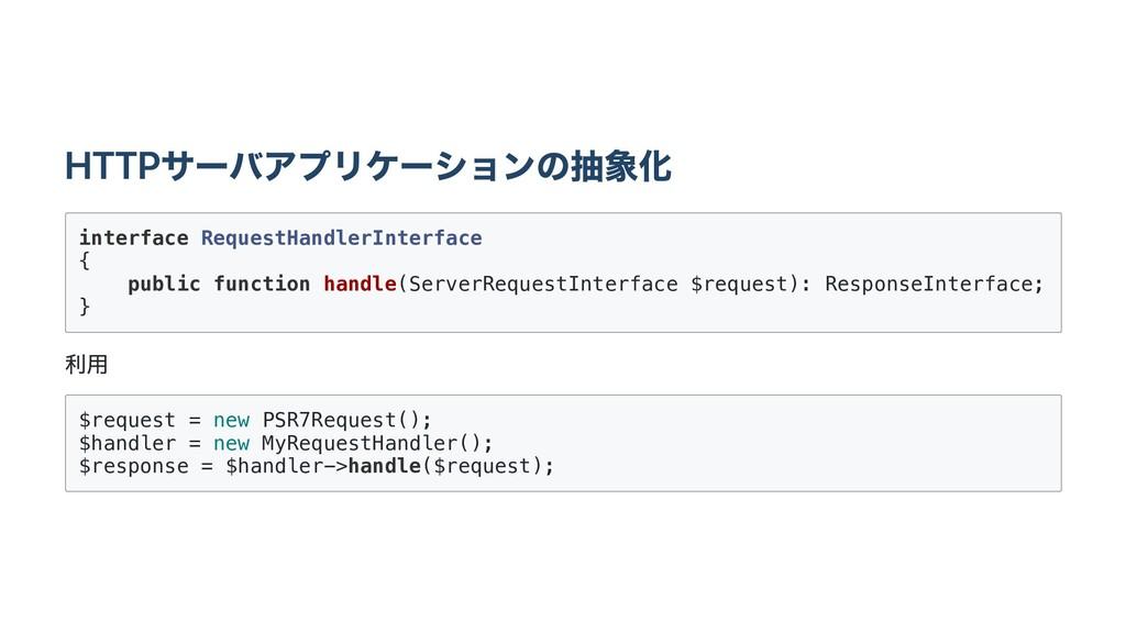 HTTPサーバアプリケーションの抽象化 interface RequestHandlerInt...