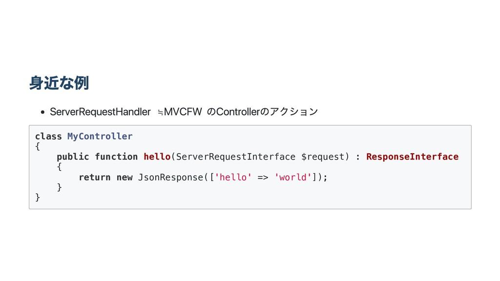 身近な例 Server Request Handler ≒ MVC FWのController...