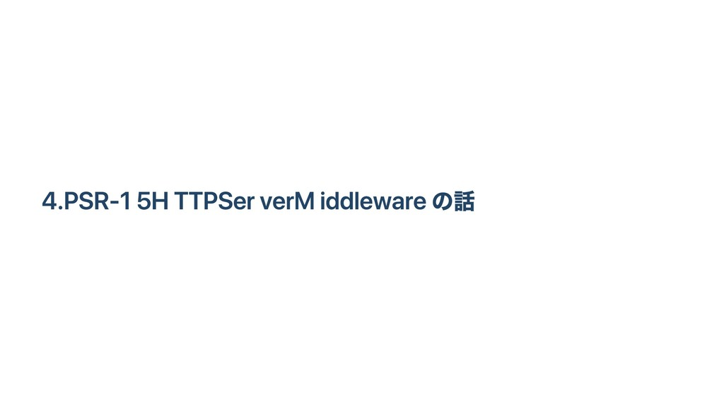 4. PSR‑15 HTTP Server Middleware の話