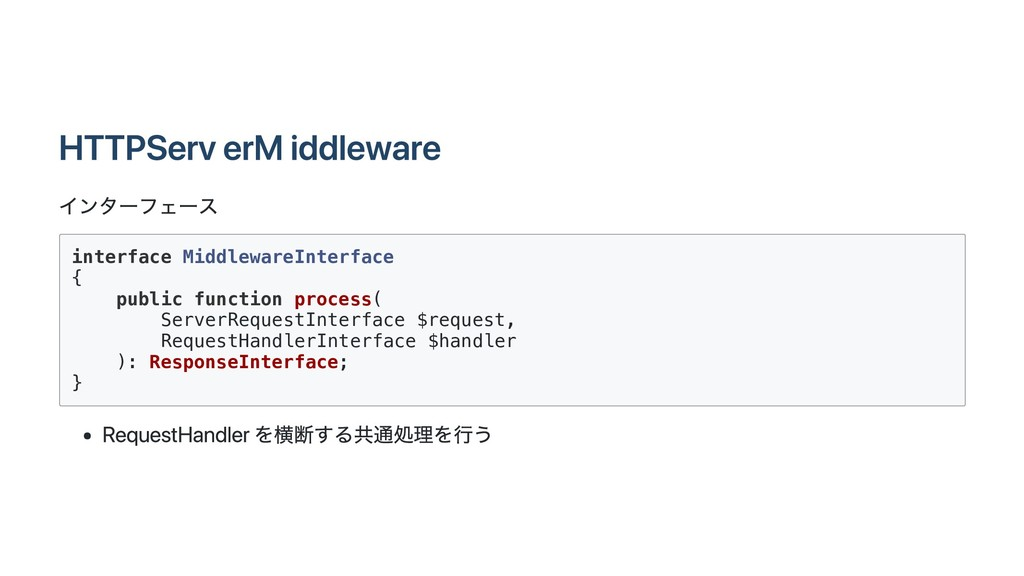 HTTP Server Middleware インターフェース interface Middl...